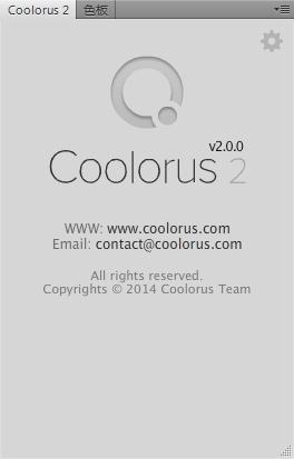 下载 最新破解PS取色板插件 PS色轮 Coolorus 2.0 绿色版 看清,是2.
