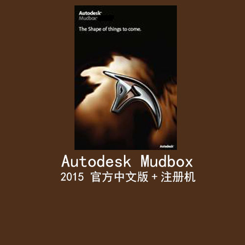 todesk Mudbox 2015 官方中文版 注册机 数字雕刻和纹理绘制软件