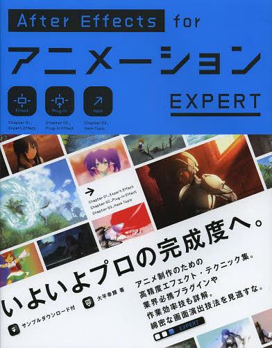 After Effects动画专家 - After Effects for Animation Expert