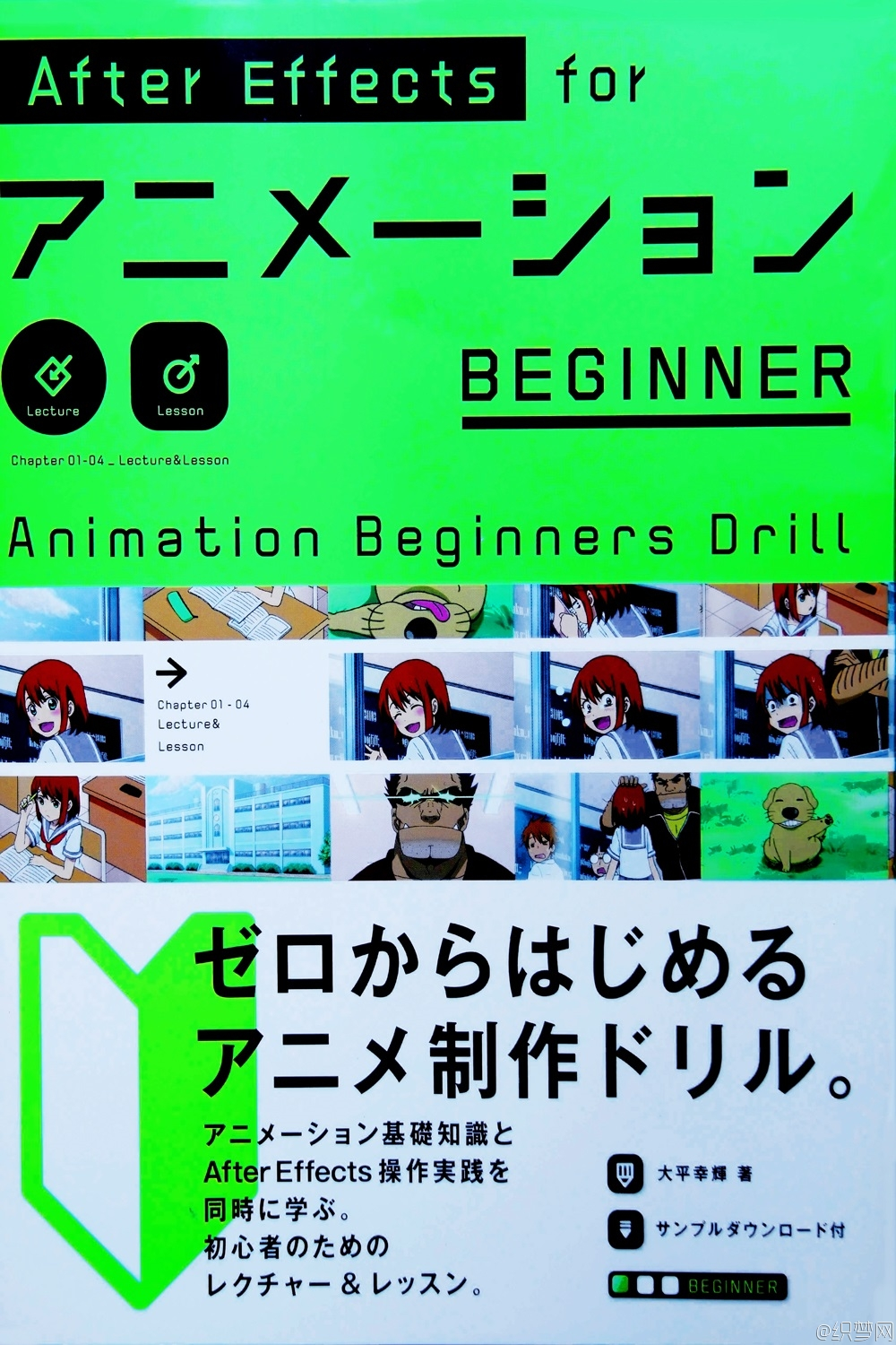 After Effects动画初学者 - Animation Beginners Drill