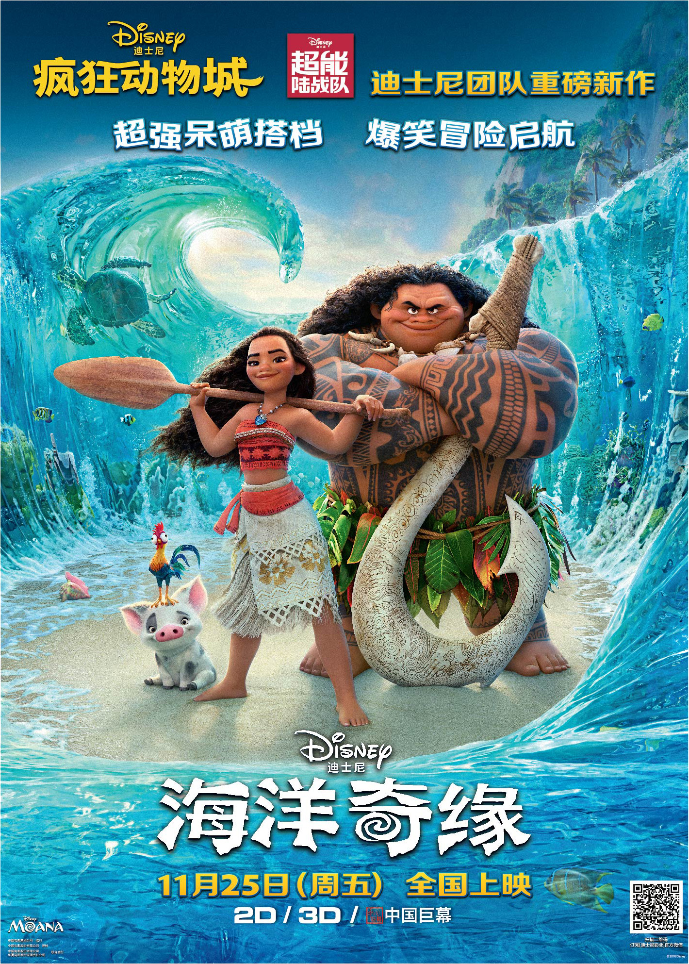 "《海洋奇缘/摩瓦娜 Moana》主题歌""How Far I'll Go""发布"