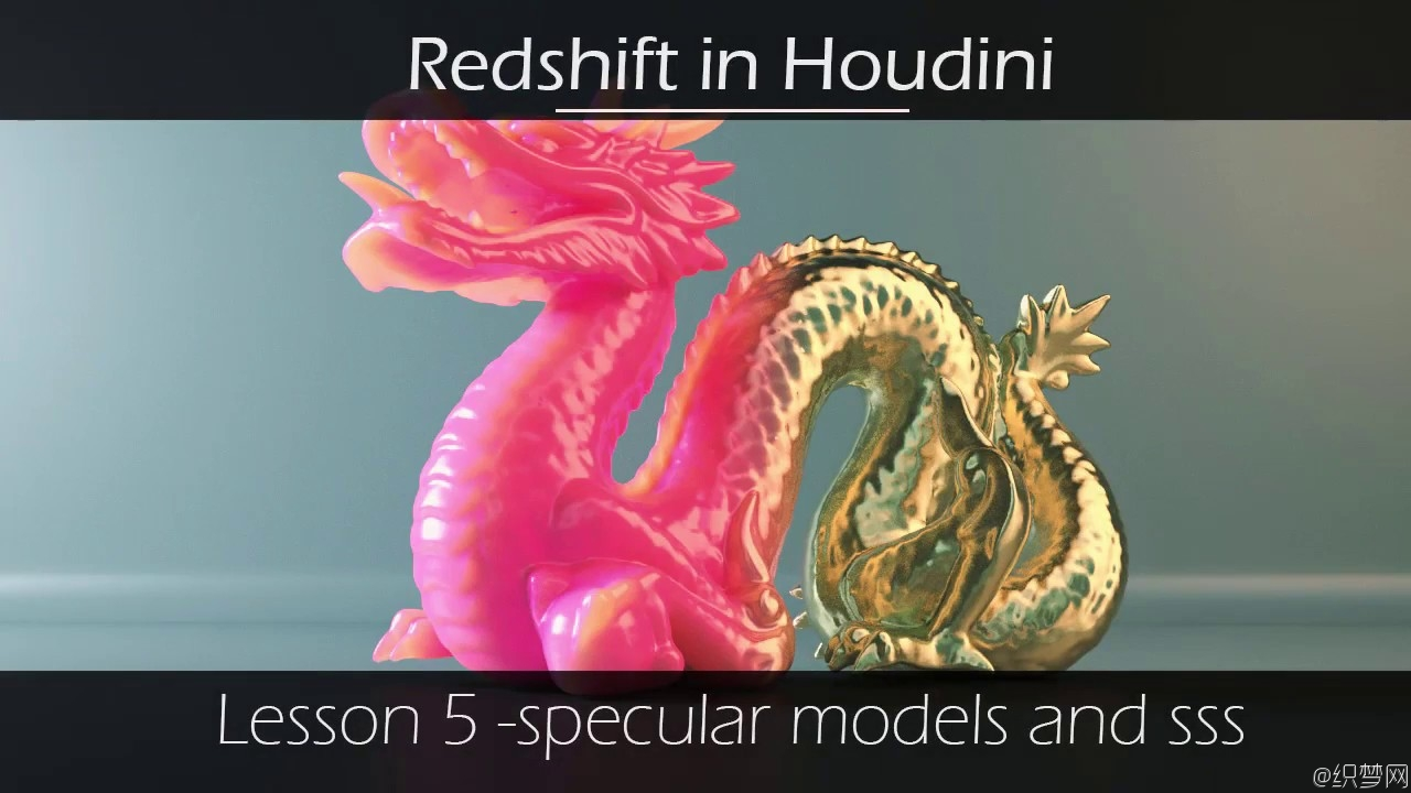 Houdini反射折射渲染视频教程 - Redshift in Houdini - Specular models