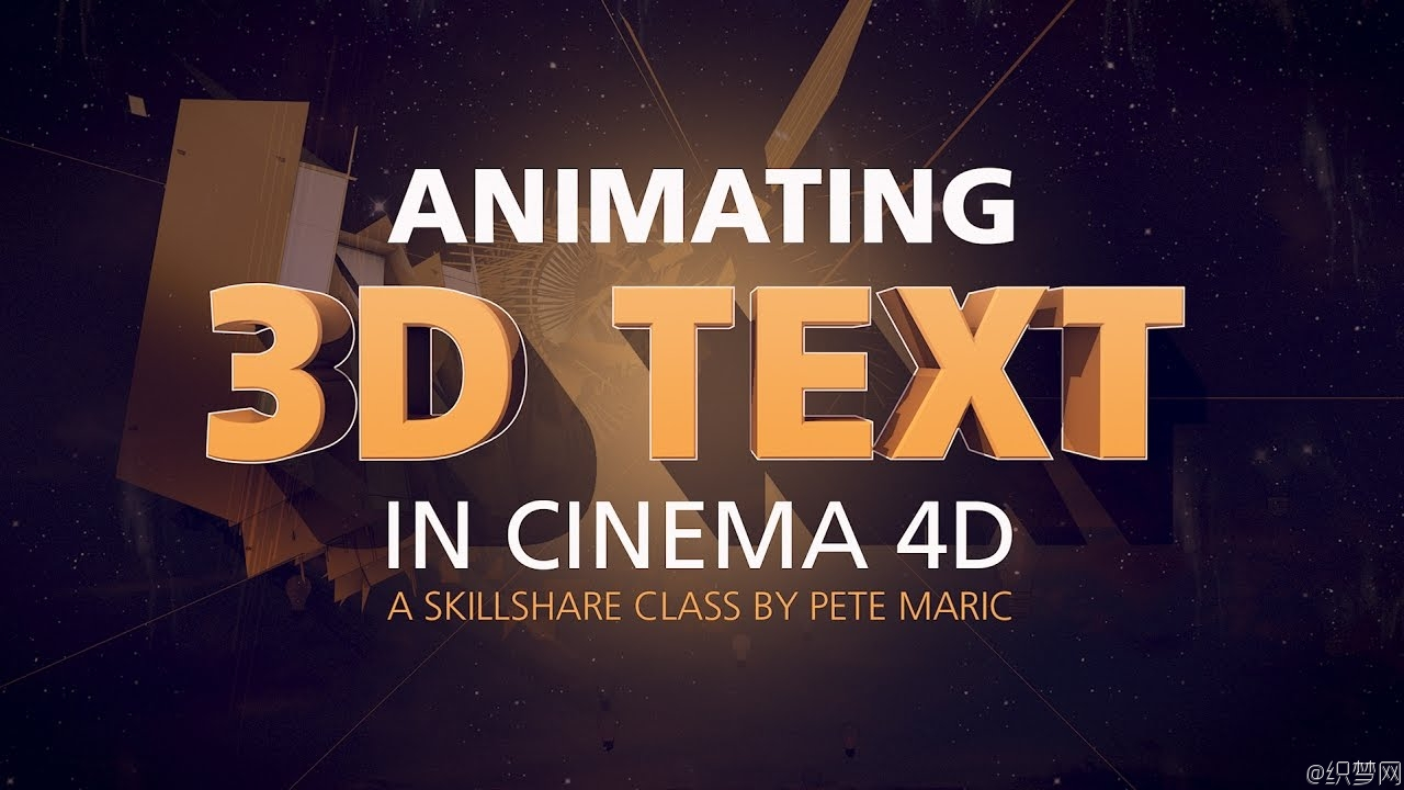 在Cinema 4D制作3D文字动画视频教程 - Animating 3D Text in Cinema 4D - SkillShare